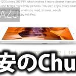【中華タブ】デュアルOSの鉄板Chuwi Hi8 Proが約1万円の大セール中!