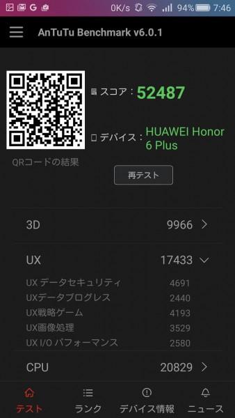 honor6plus-antutu-02