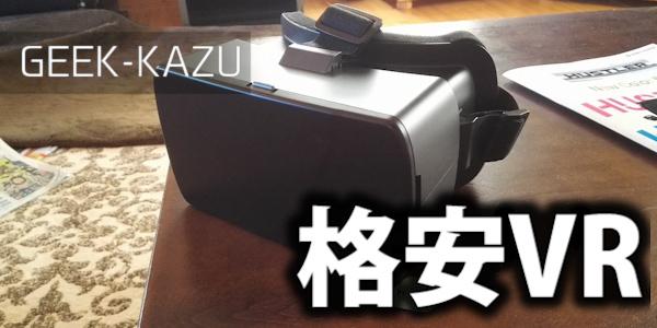 ハコスコのプラスチック板VRヘッドセット1700円