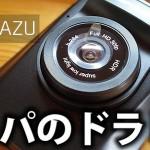 【ドラレコ】コスパ最高のドライブレコーダーを買ってみた。(映像あり)