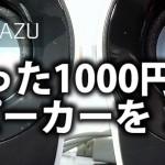 ベッドサイドで音楽を聞くために1000円のスピーカーを買ってみた。