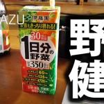 健康は毎朝一本の野菜ジュースから