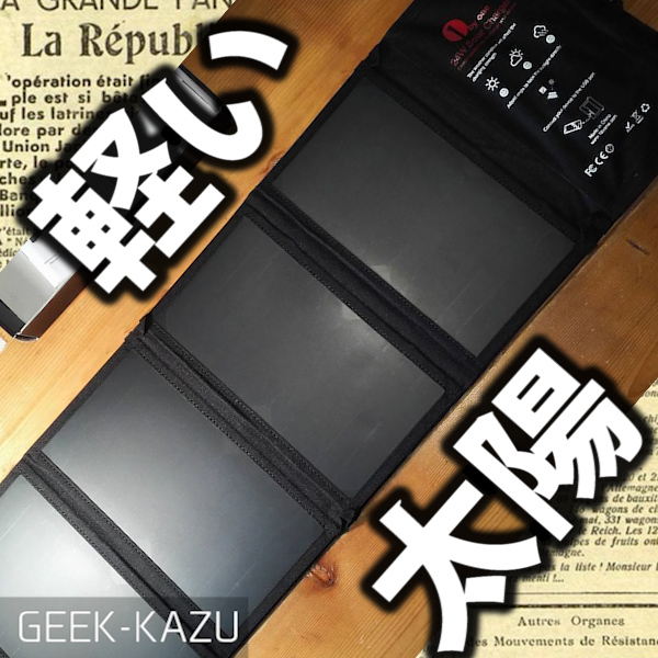 【ソーラーチャージャー】防災時に最も欲しいアイテムベスト1!高出力太陽電池!