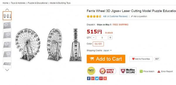 Ferris Wheel 3D Jigsaw Laser Cutting Model Puzzle Educational DIY Toy for Children  -  SILVER