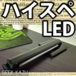Amazonで人気の超明るくて使いやすいLEDデスクライトが凄すぎる!【LEDデスクライト、開封レビュー】