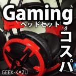Amazonで人気の7.1chの7000円ゲーミングヘッドセットが凄すぎる!【ゲーミングヘッドセット、AUSDOM AGH2、開封レビュー】