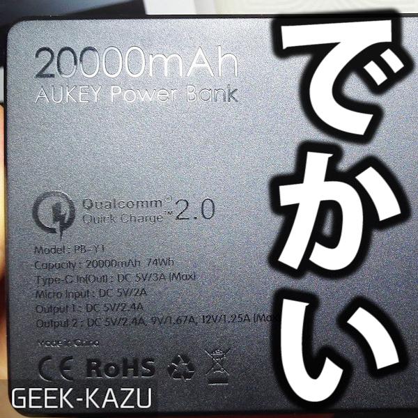 【モバイルバッテリー】USB type Cで高速充電!20,000mAhの大容量、Quick charge2.0も対応!