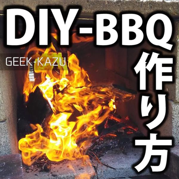 【DIY】全て無料!0円で巨大な手作り自作焼肉用かまどを作ってみた。