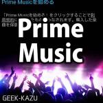 【amazonプライムミュージック】に加入してみたので、ファーストインプレッションを書いてみる。