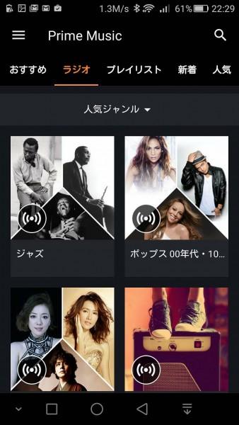 amazon-prime-music004