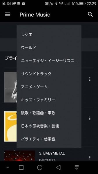 amazon-prime-music009