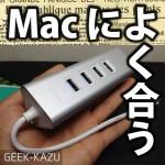 【USB type-C 4ポートハブ】アルミ素材がMacによく似合う!まずはMacを買わないと!