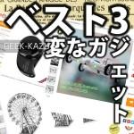 【雑貨】個人的に欲しい変なガジェットベスト3! in GearBest
