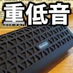 【EC Technology】かっこ良くて低音が半端ない!Bluetooth スピーカー