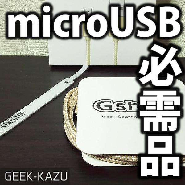 Amazonで人気のmicroUSBケーブルが凄すぎる!【microUSBケーブル、開封レビュー】