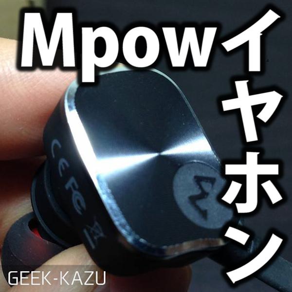 【Bluetoothスポーツイヤホン】磁石でくっつく、マグネットヘッドセット