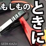 【ジャンプスターター】1車に1台も可能な値段設計!もしものために常備しておこう!RAVPower(RP-PB048)