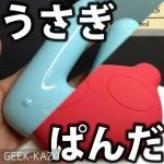 【モバブ】女の子へのプレゼントに最適な超可愛いモバイルバッテリー(うさぎとパンダ)