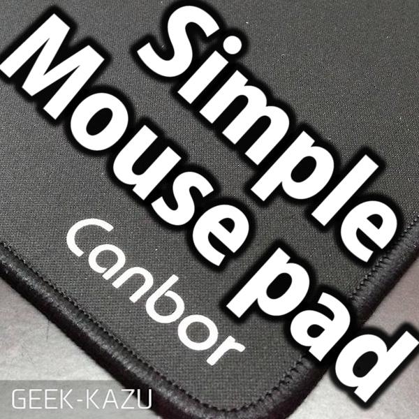【マウスパッド】シンプル・イズ・ベストなブラック布製Mouse Pad