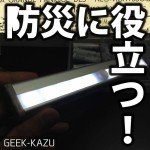 【人感センサーLEDライト】倉庫、押入れ、クローゼットに設置すべきLEDライト!
