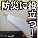 【スタンドライト】防災に役立つ!?持ち運べるデスクスタンドライト!?