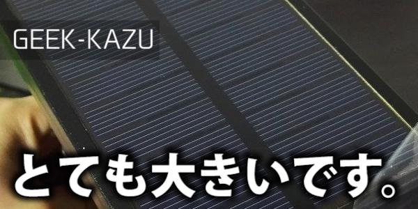 【ソーラーライト】パネルがでかいタイプのガーデンライト