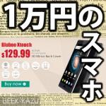 【中華スマホ】最強のコスパスマホがタイムセール!日本で買うと5万円相当のスペック!が1万円台で!