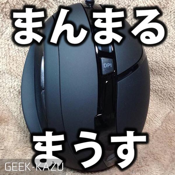 【マウス】手を全部乗せれるまんまるのマウス!6ボタン搭載で日常使いで使いやすい!