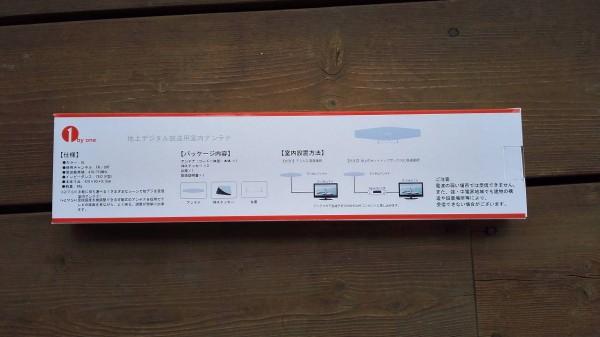 1byone-FM-UHF-antena002