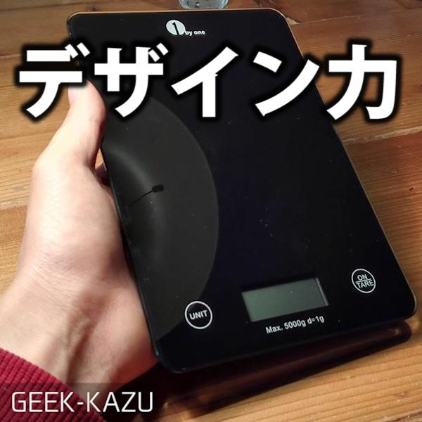 【クッキングスケール】ブラック一色のタッチパネル式のかっこ良い秤!