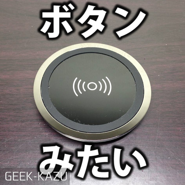 【Qi】ワイヤレスのド定番!チーの無接点充電器のご紹介。
