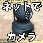 【ネットワークカメラ】監視カメラとしてはとても安い!インターネット経由で確認可能なNetworkカメラのご紹介
