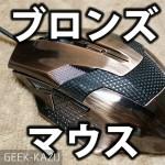 【ゲーミングマウス】激安なのに高性能!メインになり得るスペックを誇る!Gaming Mouse