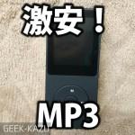 【mp3音楽プレイヤー】今時の!?激安!小型!音楽!プレイヤー!の事情!