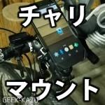 【自転車スマホマウント】自転車にスマホ乗せると、ナビがすごく便利!