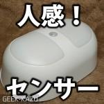 【人感センサーライト】シンプルかわいい、人感知センサー付きのライト。