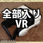 【VRヘッドセット】最強の全部入り!ヘッドフォン付きVRヘッドセットのご紹介!