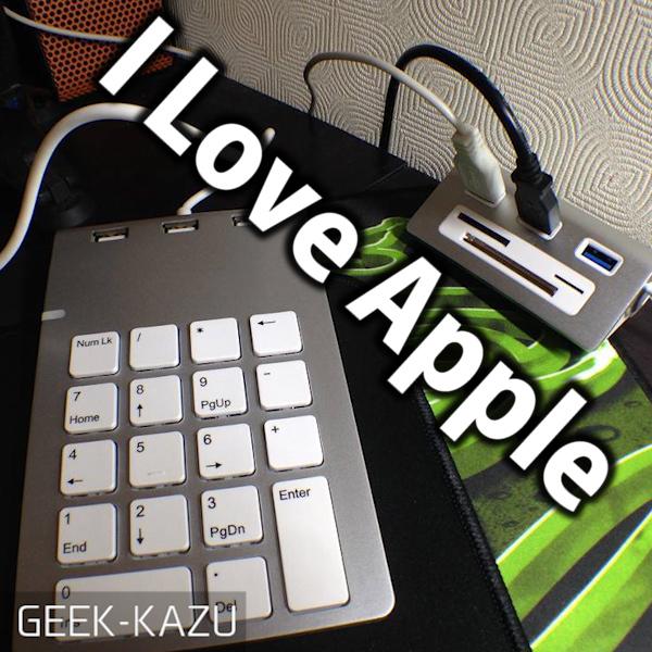 【テンキー】Macによく似合う、シルバーデザインの3ポートハブ付きテンキー!
