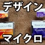 【microSD】かっこ良すぎるデザインが特徴的!TeamGroupの激安microSDカード!
