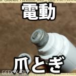【爪とぎ】充電式の電動爪砥ぎ器!ペットの爪から人間の爪まで一気に削れるトリマー!