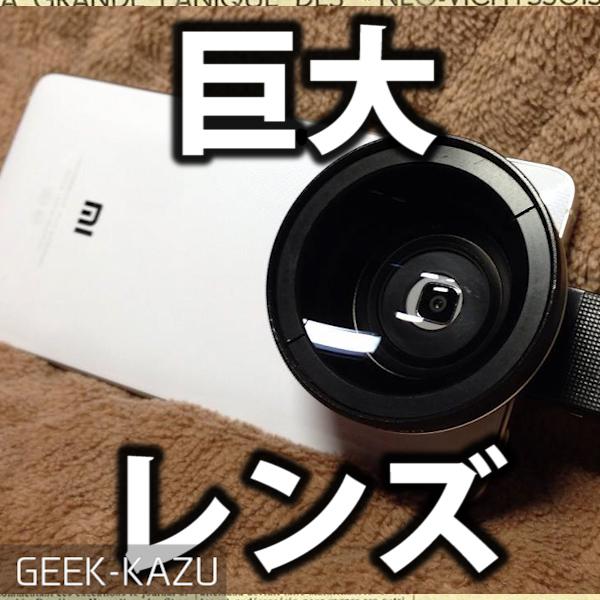 【スマホレンズ】巨大すぎるまるで一眼レフ!のような外付けスマートフォン用レンズ!
