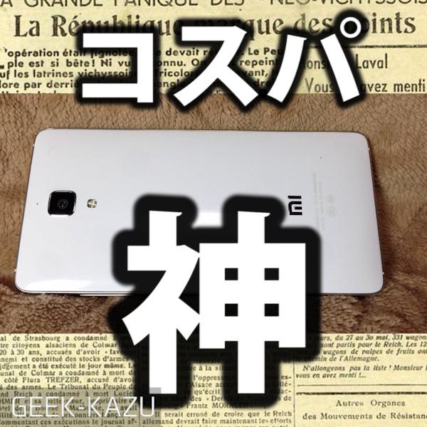 iPhoneとGalaxyが融合されたような激安スマホが凄い!【中華スマホ、Xiaomi Mi4、開封レビュー】