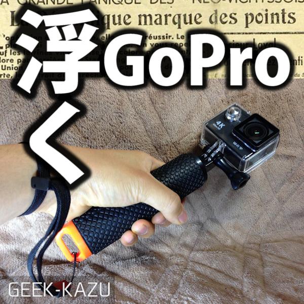 【GoPro】海で落としても、もう無くさない!浮かぶ棒!フローティングスティックのご紹介。