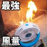 【扇風機】ハンディサイズなのに超強力!この夏に欲しい小型扇風機