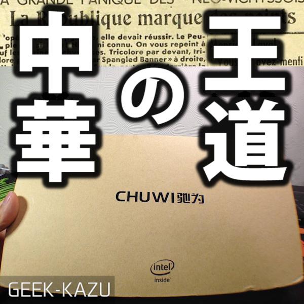 Amazonで人気の8インチタブレットが凄い!【中華タブレット、Chuwi Hi 8 Pro、開封レビュー】