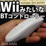 【BTコントローラー】VRするときも操作ができる、スマホ用ゲームController