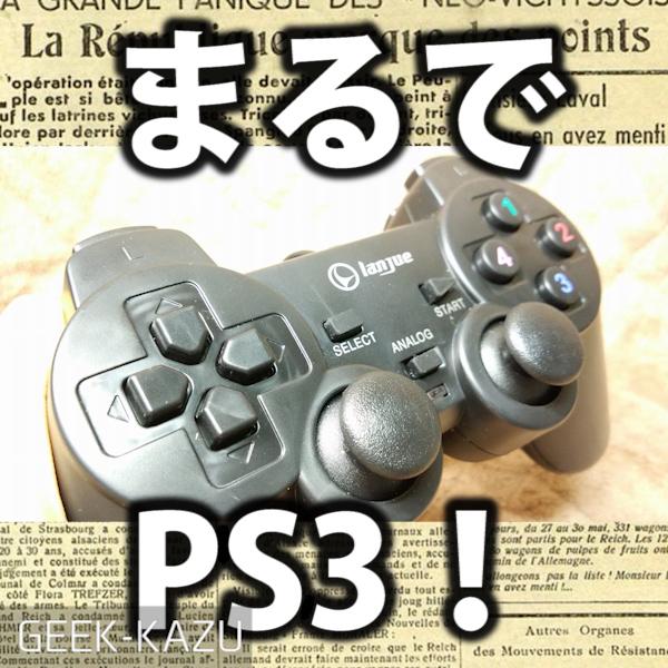 【PCコントローラー】挿すだけですぐ使える!PS3みたいなゲームコントローラー!