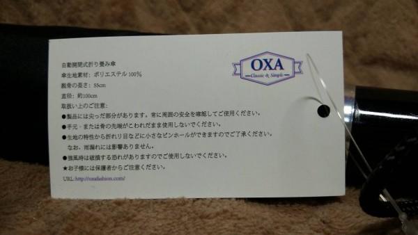 deibipower-oxa-auto-Umbrella007