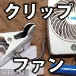【扇風機】強力クリップ付きの強力小型扇風機ファン!