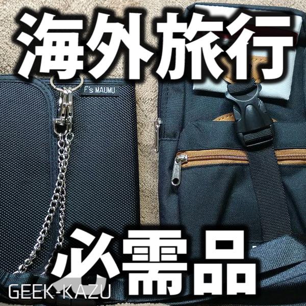 【財布】海外旅行にピッタリサイズ!のウォレット!スリ防止機能付き!